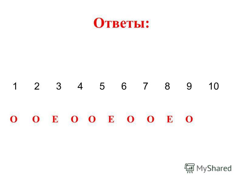 Ответы: 1 2 3 4 5 6 7 8 9 10 О О Е О О Е О О Е О