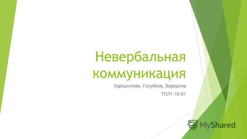 Невербальная коммуникация Хорошилова, Голубков, Бородина ТПЛ1-10-01