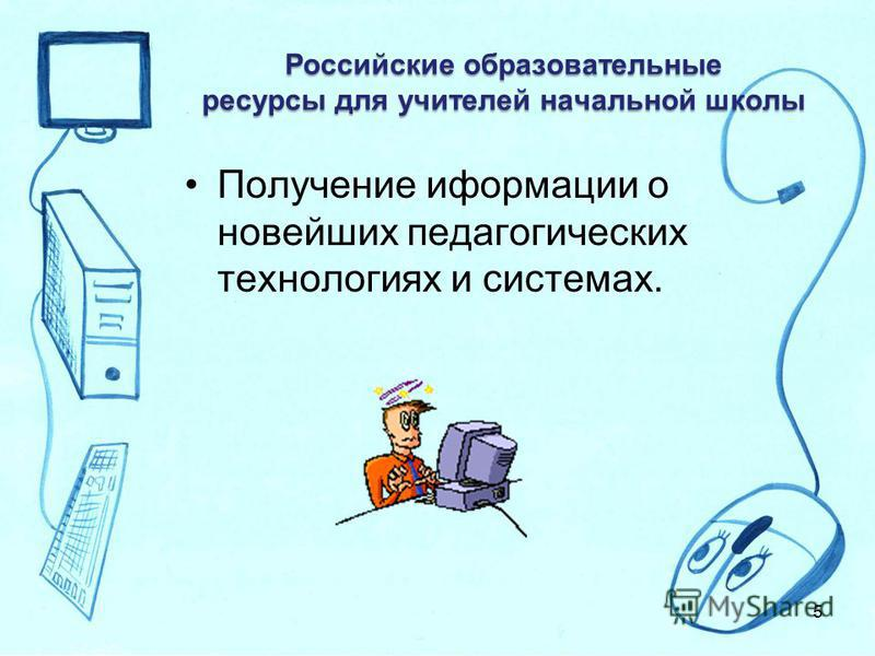 Российские образовательные ресурсы для учителей начальной школы Получение информации о новейших педагогических технологиях и системах. 5