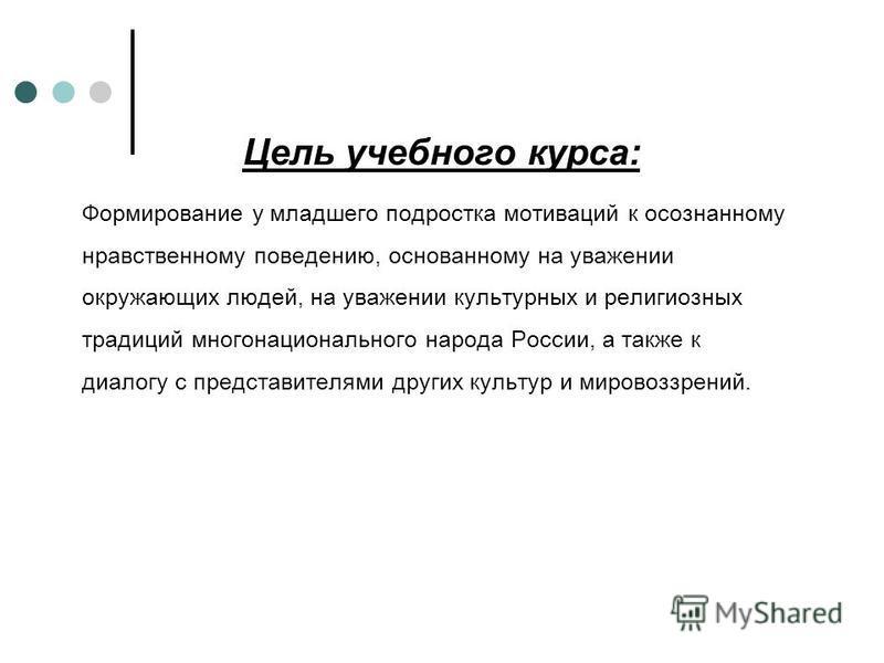 Формирование у младшего подростка мотиваций к осознанному нравственному поведению, основанному на уважении окружающих людей, на уважении культурных и религиозных традиций многонационального народа России, а также к диалогу с представителями других ку