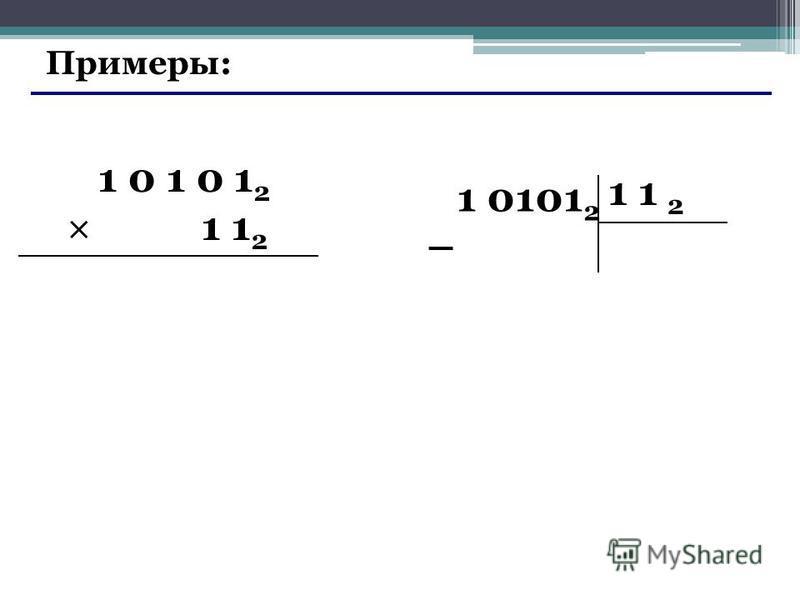 1 0 1 0 1 2 1 1 2 1 0101 2 – 1 1 2 Примеры: