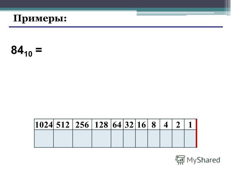 84 10 = 10245122561286432168421 Примеры: