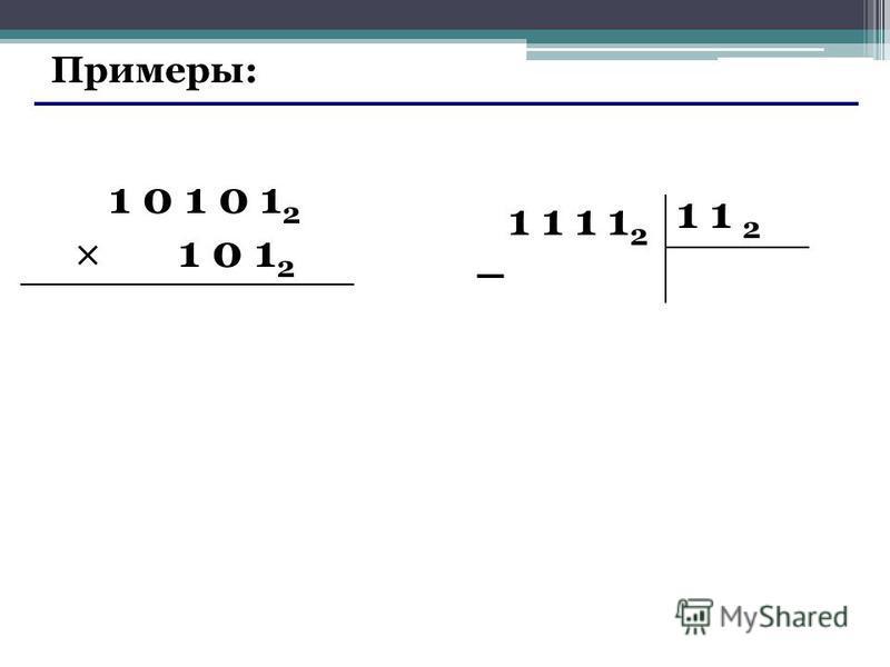 1 0 1 0 1 2 1 0 1 2 1 1 1 1 2 – 1 1 2 Примеры: