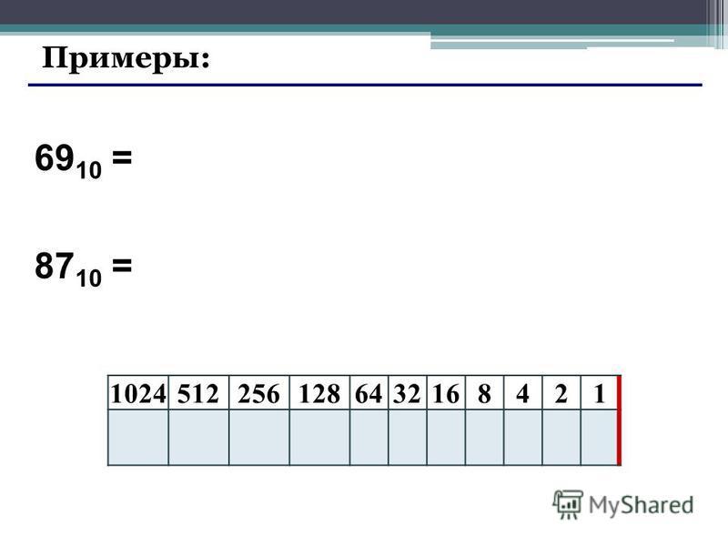 69 10 = 10245122561286432168421 Примеры: 87 10 =