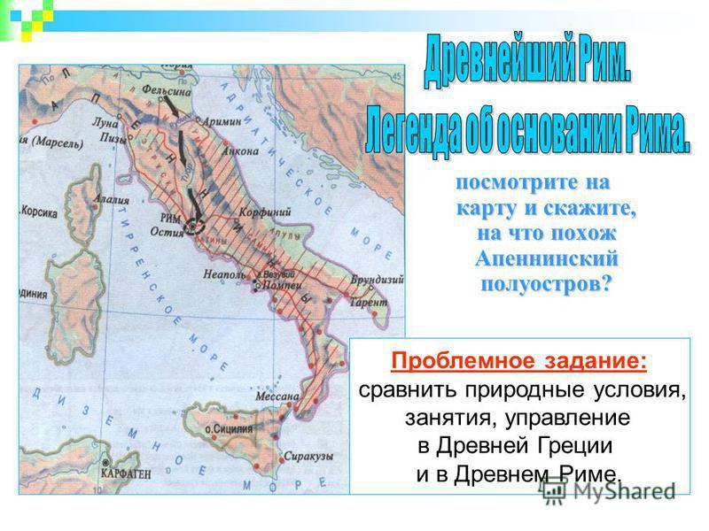 План : 1) Природные особенности Италии. 2) Легенда об основании Рима. 3) Занятия жителей Рима. 4) Управление в Риме.