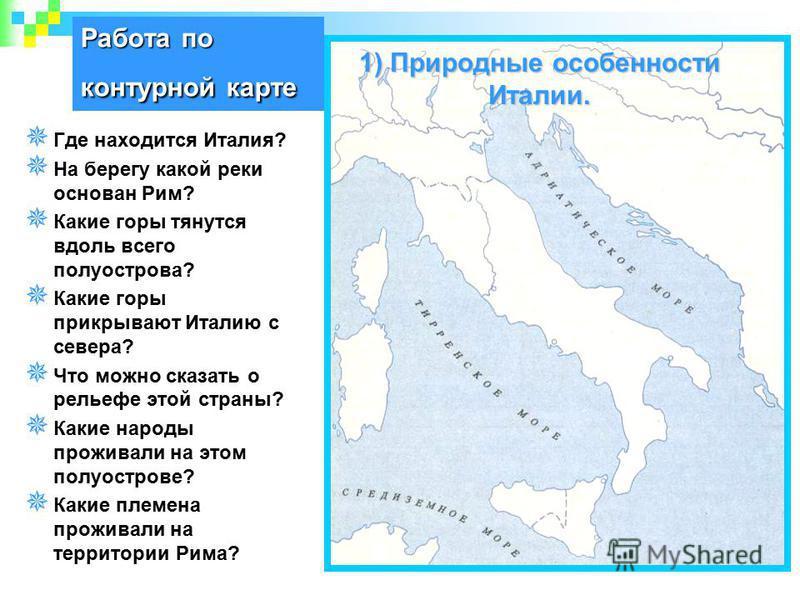 посмотрите на карту и скажите, на что похож Апеннинский полуостров? Проблемное задание: сравнить природные условия, занятия, управление в Древней Греции и в Древнем Риме.
