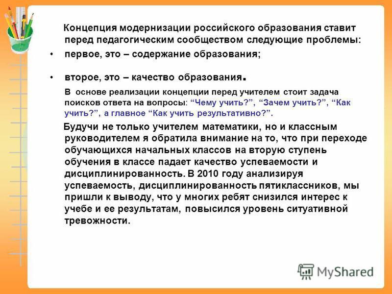 Концепция модернизации российского образования ставит перед педагогическим сообществом следующие проблемы: первое, это – содержание образования; второе, это – качество образования. В основе реализации концепции перед учителем стоит задача поисков отв