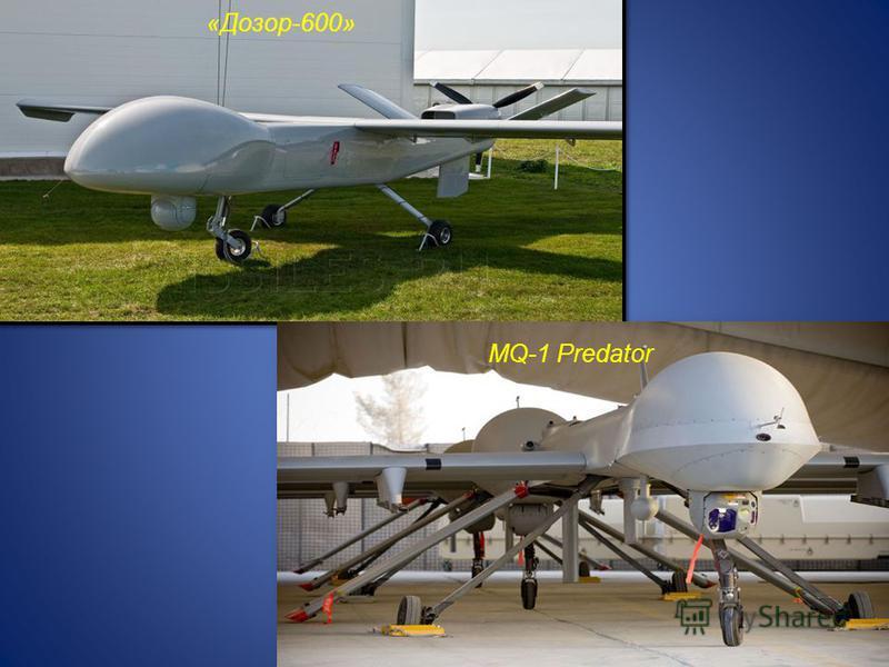 «Дозор-600» MQ-1 Predator