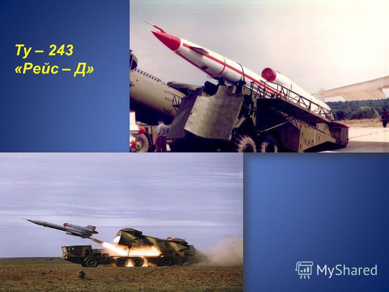 Ту – 243 «Рейс – Д»