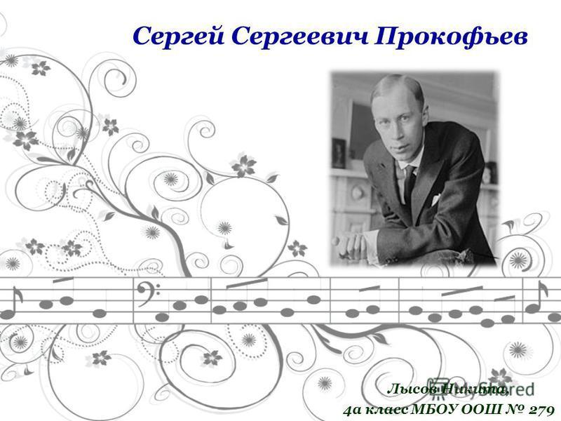 Сергей Сергеевич Прокофьев Лысов Никита, 4 а класс МБОУ ООШ 279