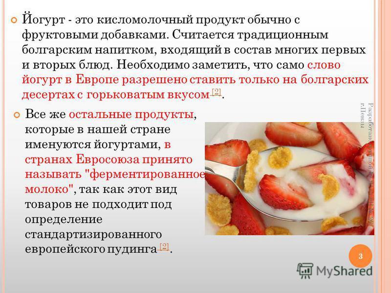 Все же остальные продукты, которые в нашей стране именуются йогуртами, в странах Евросоюза принято называть