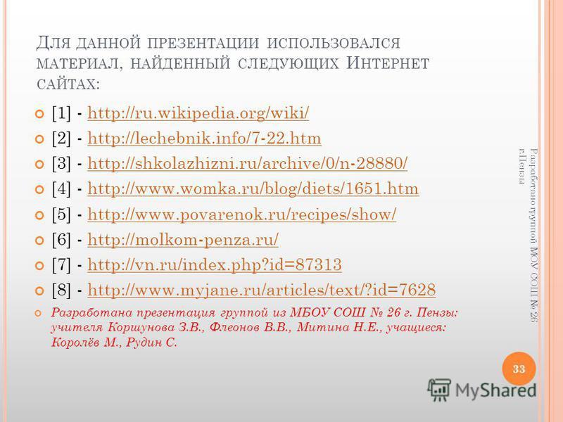 Д ЛЯ ДАННОЙ ПРЕЗЕНТАЦИИ ИСПОЛЬЗОВАЛСЯ МАТЕРИАЛ, НАЙДЕННЫЙ СЛЕДУЮЩИХ И НТЕРНЕТ САЙТАХ : [1] - http://ru.wikipedia.org/wiki/http://ru.wikipedia.org/wiki/ [2] - http://lechebnik.info/7-22.htmhttp://lechebnik.info/7-22. htm [3] - http://shkolazhizni.ru/a