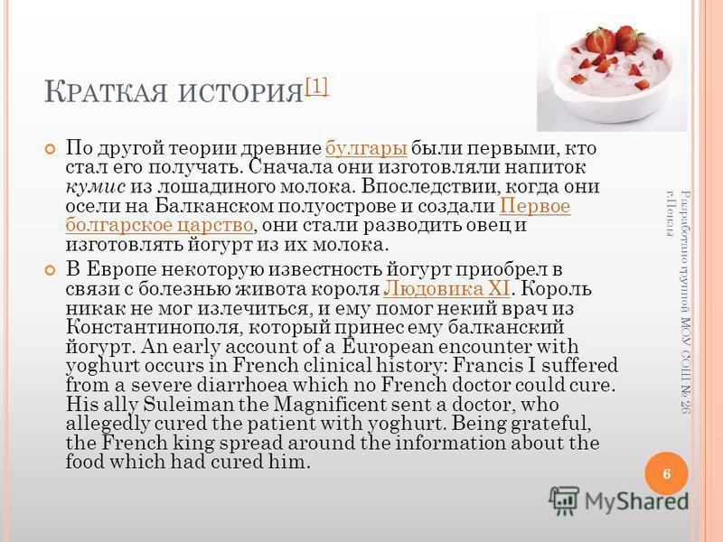 К РАТКАЯ ИСТОРИЯ [1] [1] По другой теории древние булгары были первыми, кто стал его получать. Сначала они изготовляли напиток кумыс из лошадиного молока. Впоследствии, когда они осели на Балканском полуострове и создали Первое болгарское царство, он