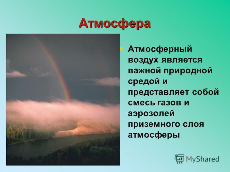 Атмосфера Атмосферный воздух является важной природной средой и представляет собой смесь газов и аэрозолей приземного слоя атмосферы