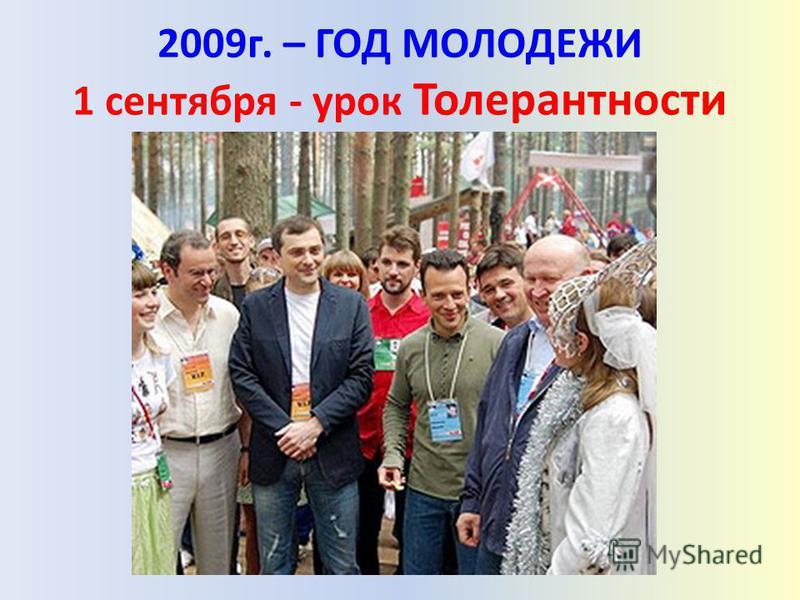 2009 г. – ГОД МОЛОДЕЖИ 1 сентября - урок Толерантности