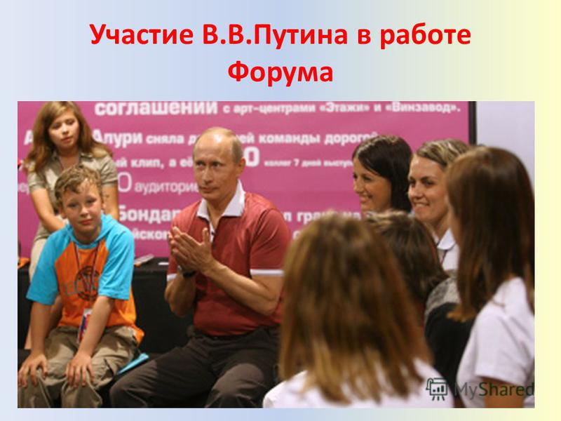 Участие В.В.Путина в работе Форума