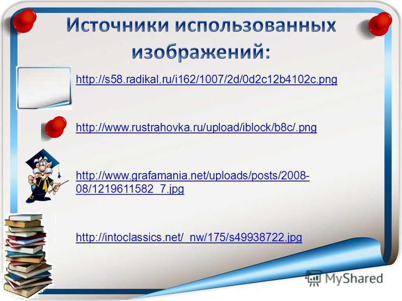 http://s58.radikal.ru/i162/1007/2d/0d2c12b4102c.png http://www.rustrahovka.ru/upload/iblock/b8c/.png http://www.grafamania.net/uploads/posts/2008- 08/1219611582_7. jpg http://intoclassics.net/_nw/175/s49938722.jpg