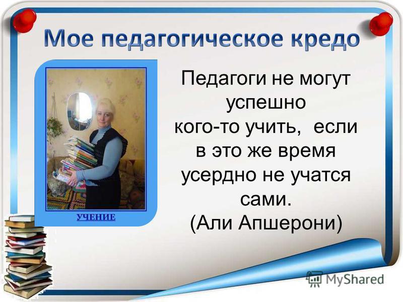 Педагоги не могут успешно кого-то учить, если в это же время усердно не учатся сами. (Али Апшерони)