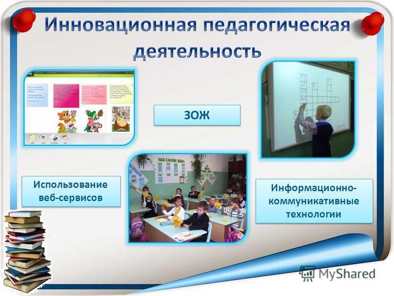 Использование веб-сервисов Информационно- коммуникативные технологии ЗОЖ