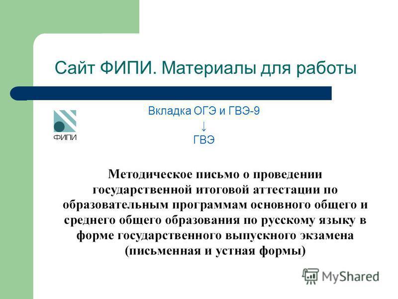 Сайт ФИПИ. Материалы для работы Вкладка ОГЭ и ГВЭ-9 ГВЭ