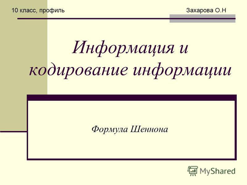 Информация и кодирование информации Формула Шеннона 10 класс, профиль Захарова О.Н