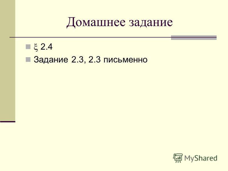 Домашнее задание 2.4 Задание 2.3, 2.3 письменно