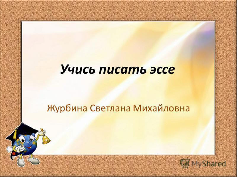 Журбина Светлана Михайловна