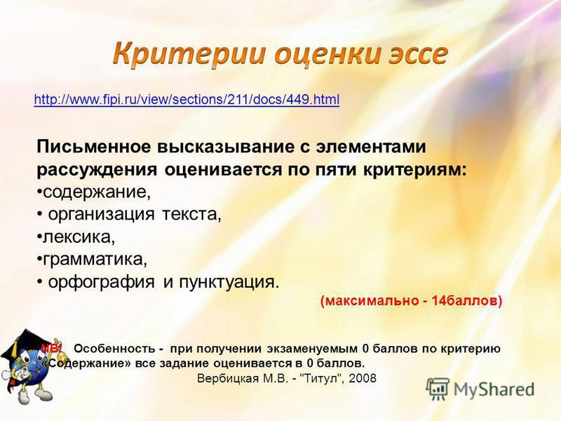 http://www.fipi.ru/view/sections/211/docs/449. html Письменное высказывание с элементами рассуждения оценивается по пяти критериям: содержание, организация текста, лексика, грамматика, орфография и пунктуация. (максимально - 14 баллов) NB! Особенност