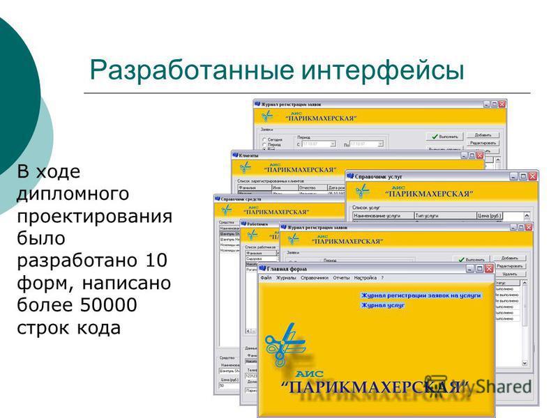Разработанные интерфейсы В ходе дипломного проектирования было разработано 10 форм, написано более 50000 строк кода