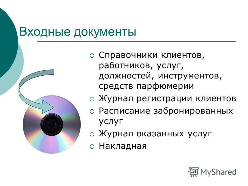 Презентация на тему Автоматизированная информационная система  8 Входные документы Справочники