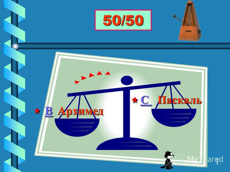 Архимед BBBB С ПаскальС ПаскальС 50/50 1