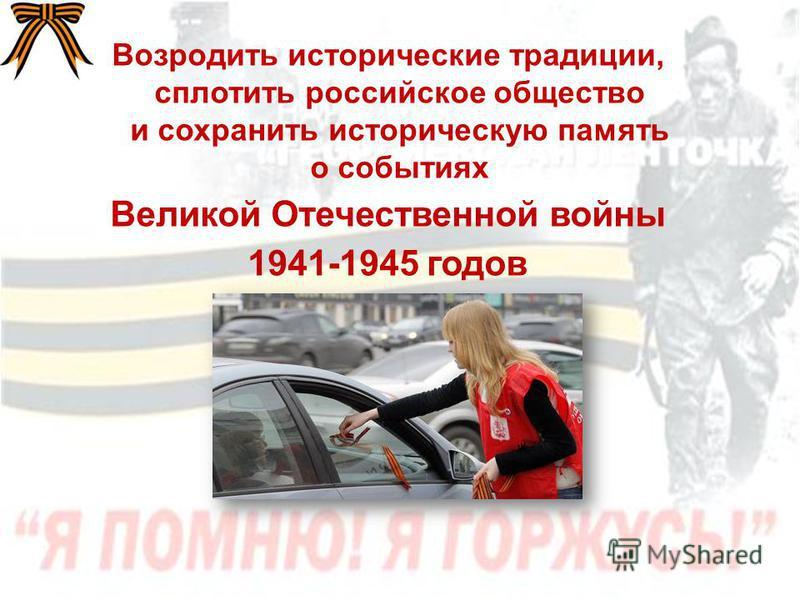 Возродить исторические традиции, сплотить российское общество и сохранить историческую память о событиях Великой Отечественной войны 1941-1945 годов