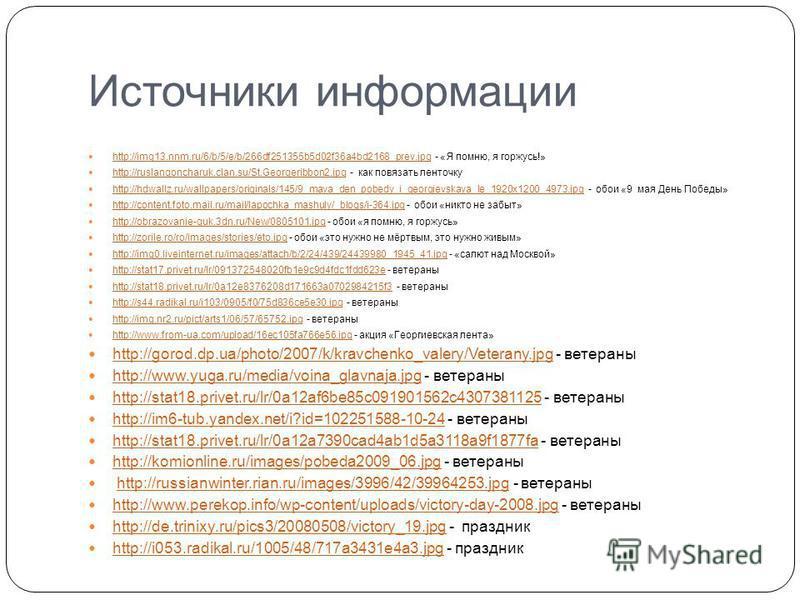 Источники информации http://img13.nnm.ru/6/b/5/e/b/266df251355b5d02f36a4bd2168_prev.jpg - «Я помню, я горжусь!» http://img13.nnm.ru/6/b/5/e/b/266df251355b5d02f36a4bd2168_prev.jpg http://ruslangoncharuk.clan.su/St.Georgeribbon2. jpg - как повязать лен