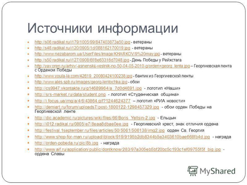 Источники информации http://s06.radikal.ru/i179/1005/99/847403873a50. jpg - ветераны http://s06.radikal.ru/i179/1005/99/847403873a50. jpg http://s48.radikal.ru/i120/0905/1d/088162170019. jpg - ветераны http://s48.radikal.ru/i120/0905/1d/088162170019.