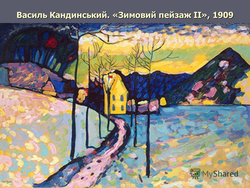 Василь Кандинський. «Зимовий пейзаж II», 1909