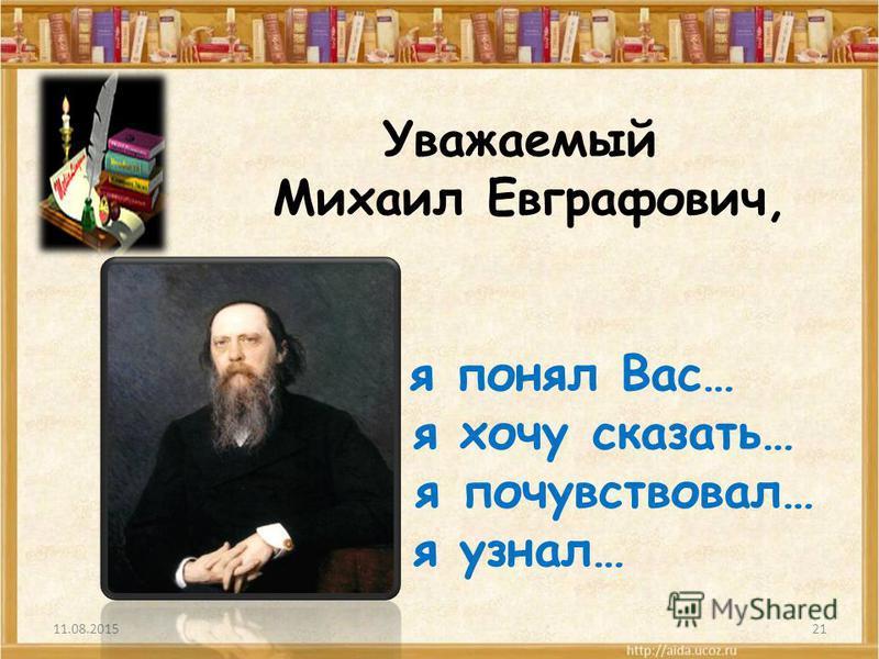 Уважаемый Михаил Евграфович, я понял Вас… я хочу сказать… я почувствовал… я узнал… 11.08.201521
