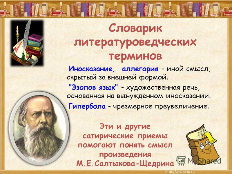 Словарик литературоведческих терминов Иносказание, аллегория - иной смысл, скрытый за внешней формой.