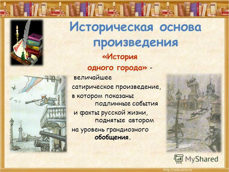 «История одного города» - величайшее сатирическое произведение, в котором показаны подлинные события и факты русской жизни, поднятые автором на уровень грандиозного обобщения. Историческая основа произведения