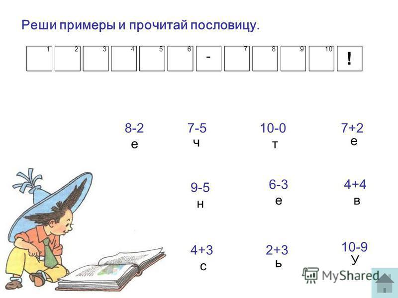 Реши примеры и прочитай пословицу. ! У ч е н ь е свет 10-9 4+46-3 4+32+3 8-2 9-5 10-07+27-5 - 12345678910