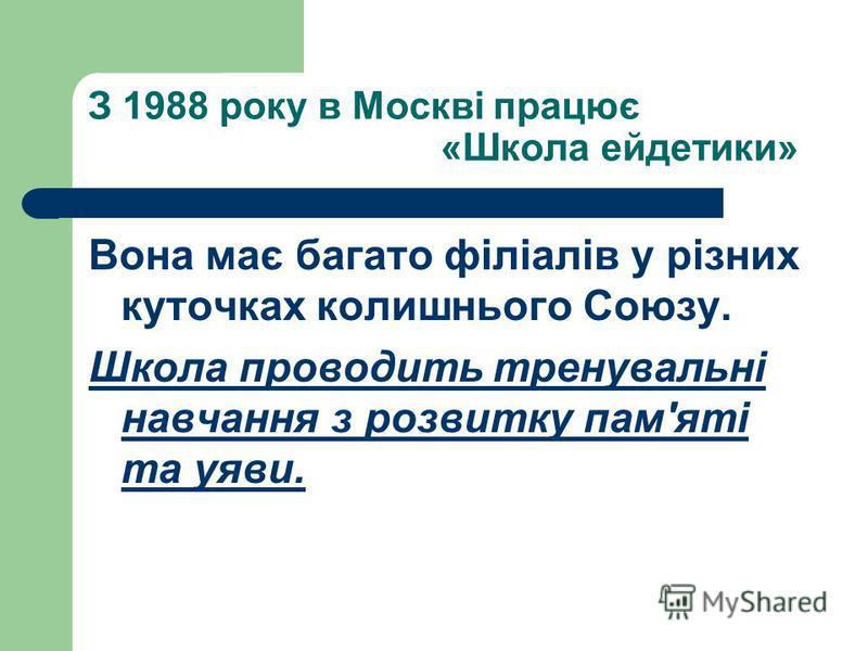 З 1988 року в Москві працює «Школа ейдетики» Вона має багато філіалів у різних куточках колишнього Союзу. Школа проводить тренувальні навчання з розвитку пам'яті та уяви.