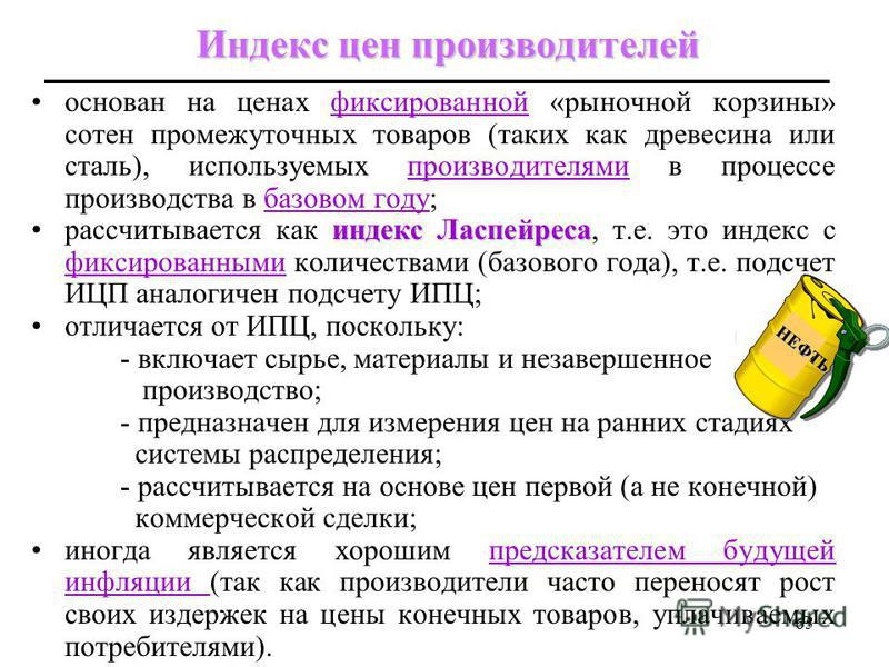 64 Потребительская корзина В развитых странах потребительская корзина включает 300-400 наименований, в России - 83 наименования. Закон о потребительской корзине принят 10 марта 2006 года и предусматривает, что в течение следующих пяти лет трудоспособ