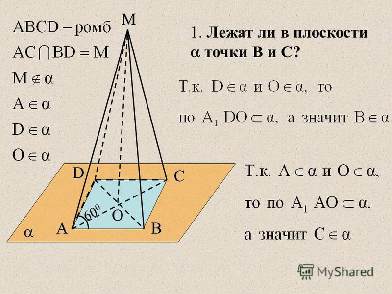 А D C B O M 60 0 1. Лежат ли в плоскости точки В и С?