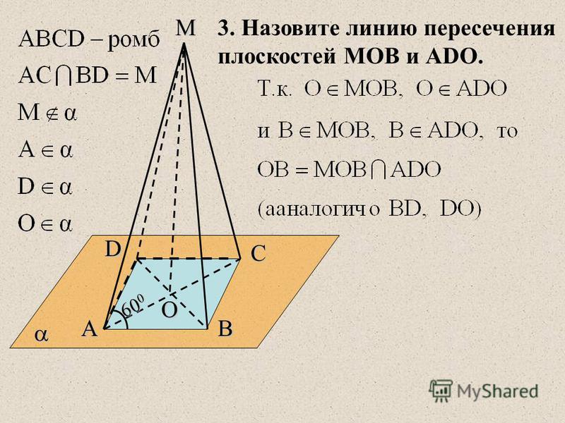 А D C B O M 60 0 3. Назовите линию пересечения плоскостей МОВ и АDO.