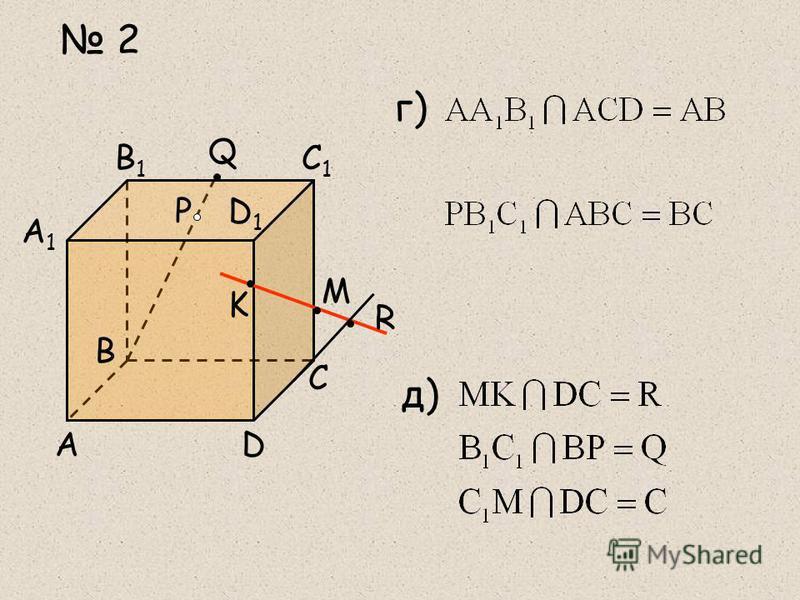 2 г) А А1А1 В1В1 В С С1С1 K D1D1 R M D Q P д)