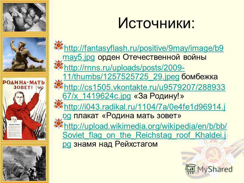 Источники: http://fantasyflash.ru/positive/9may/image/b9 may5.jpghttp://fantasyflash.ru/positive/9may/image/b9 may5. jpg орден Отечественной войны http://rnns.ru/uploads/posts/2009- 11/thumbs/1257525725_29.jpeghttp://rnns.ru/uploads/posts/2009- 11/th
