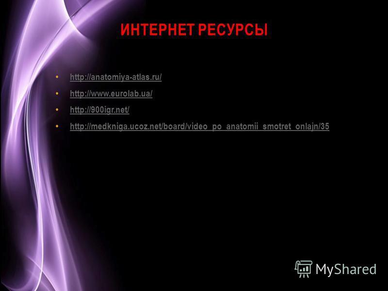 Page 9 ИНТЕРНЕТ РЕСУРСЫ http://anatomiya-atlas.ru/ http://www.eurolab.ua/ http://900igr.net/ http://medkniga.ucoz.net/board/video_po_anatomii_smotret_onlajn/35