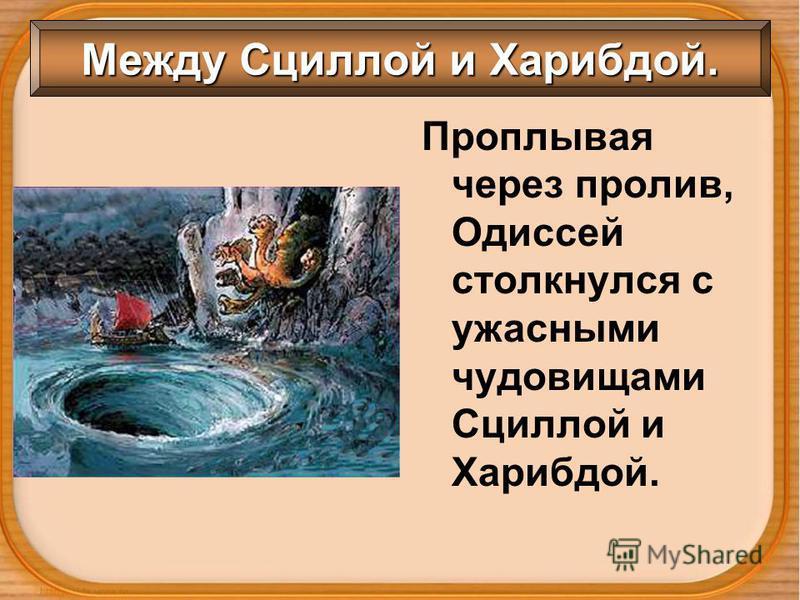 Между Сциллой и Харибдой. Проплывая через пролив, Одиссей столкнулся с ужасными чудовищами Сциллой и Харибдой.