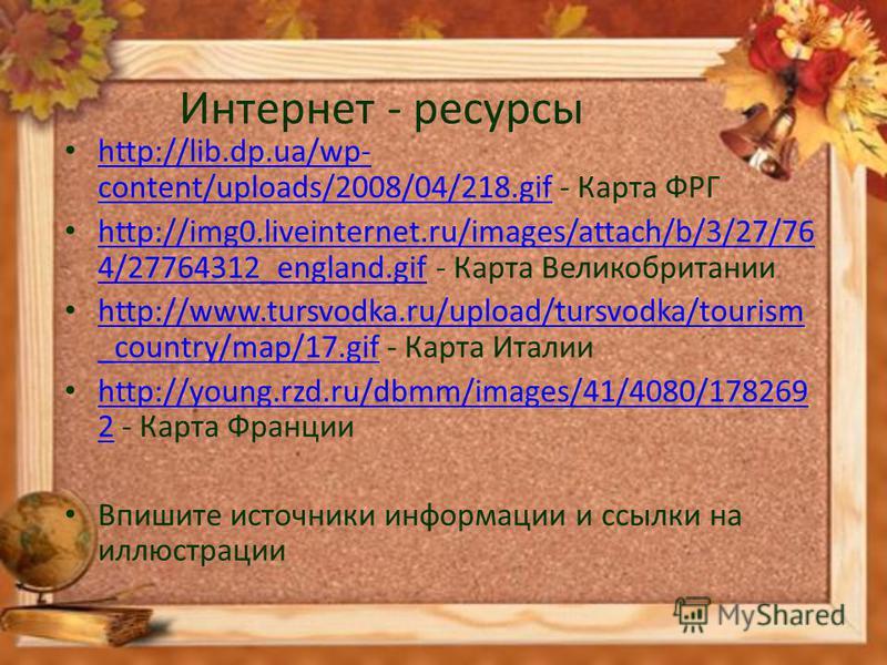 Интернет - ресурсы http://lib.dp.ua/wp- content/uploads/2008/04/218. gif - Карта ФРГ http://lib.dp.ua/wp- content/uploads/2008/04/218. gif http://img0.liveinternet.ru/images/attach/b/3/27/76 4/27764312_england.gif - Карта Великобритании http://img0.l