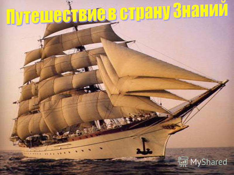 Кто за приключения? Все, без исключения? Давай поднимем парус И сразу в океан! Дорог в морях не мало- Смелее у штурвала!!!