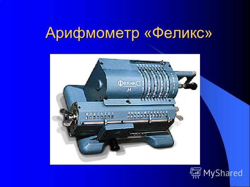 Арифмометр Механические счетные машины - АРИФМОМЕТРЫ - с видоизмененными